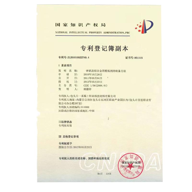 专利:一种铝及铝合金用精炼剂的制备方法