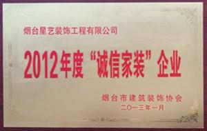 2012年度诚信家装企业