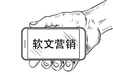 新闻软文推广/媒体营销/媒体发布