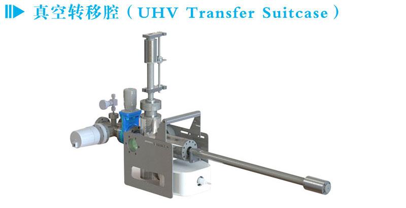 真空转移腔(UHV Transfer Suitcase)