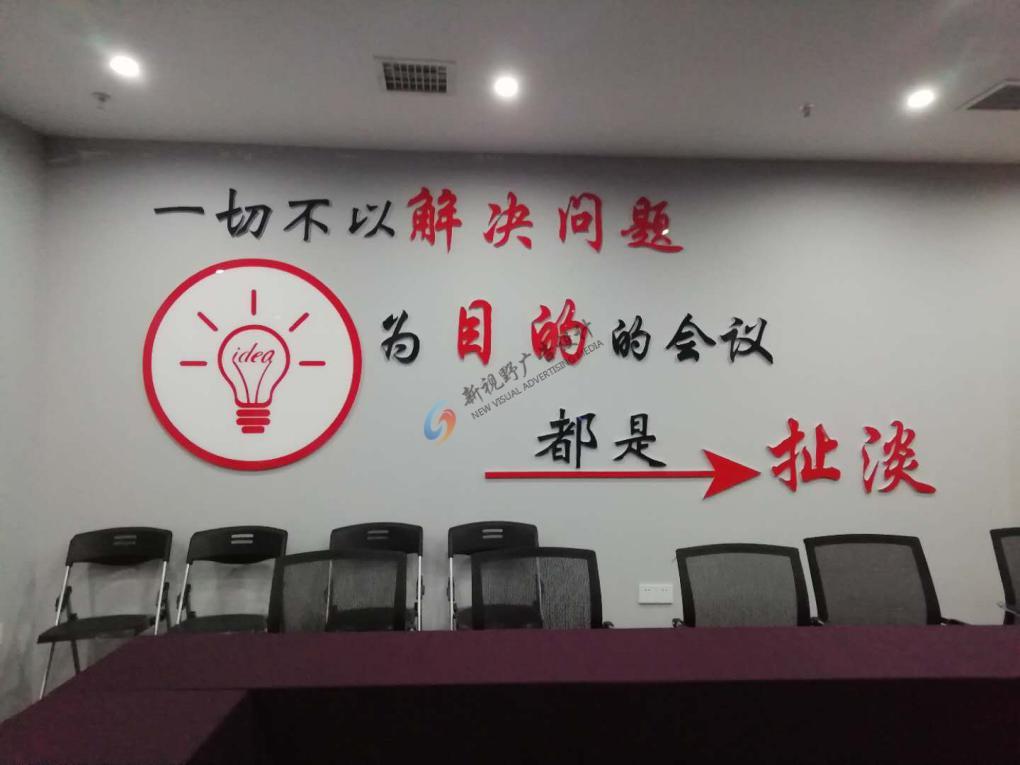 南昌新视野广告公司承接鄱湖集团文化墙设计安装