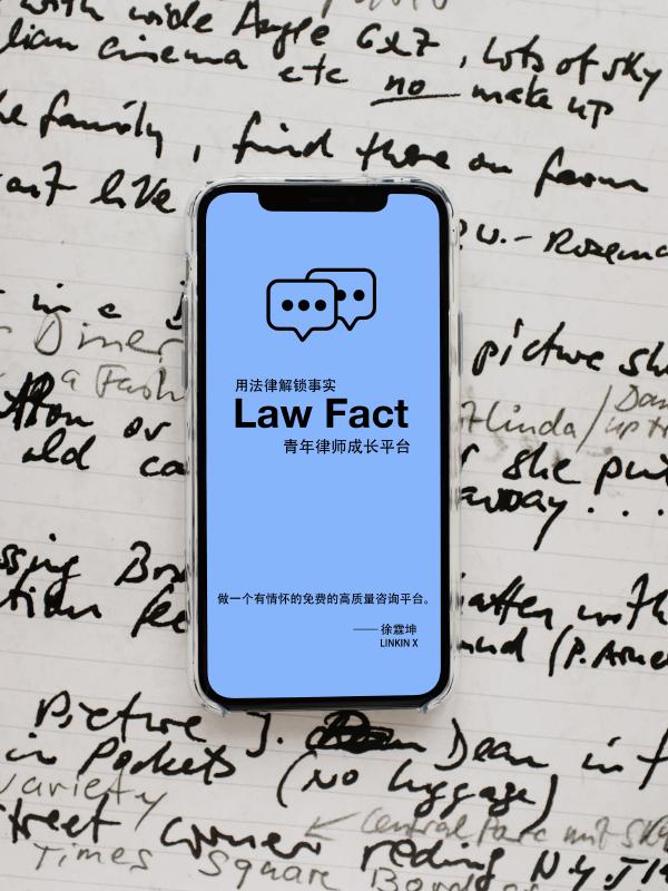 欢迎入驻《LawFact》全国青年网红律师孵化器