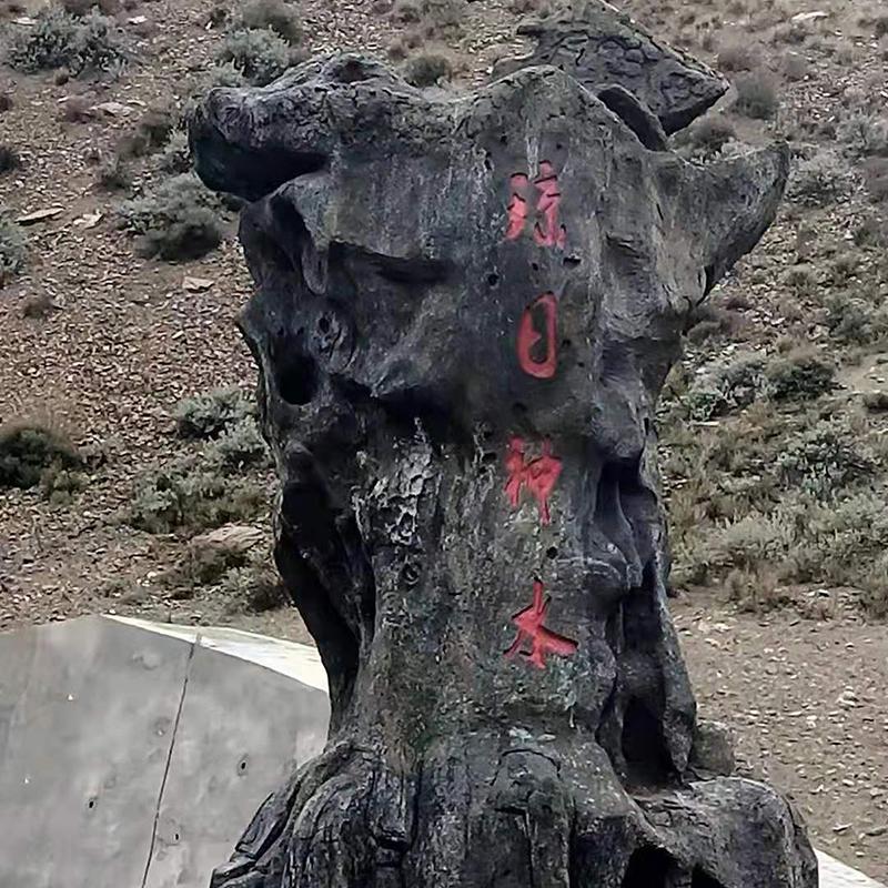 西藏林芝抽象神木造型雕塑
