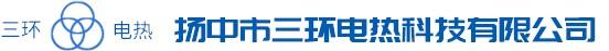 扬中市三环电热科技有限公司