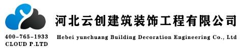 河北云创建筑装饰工程有限公司