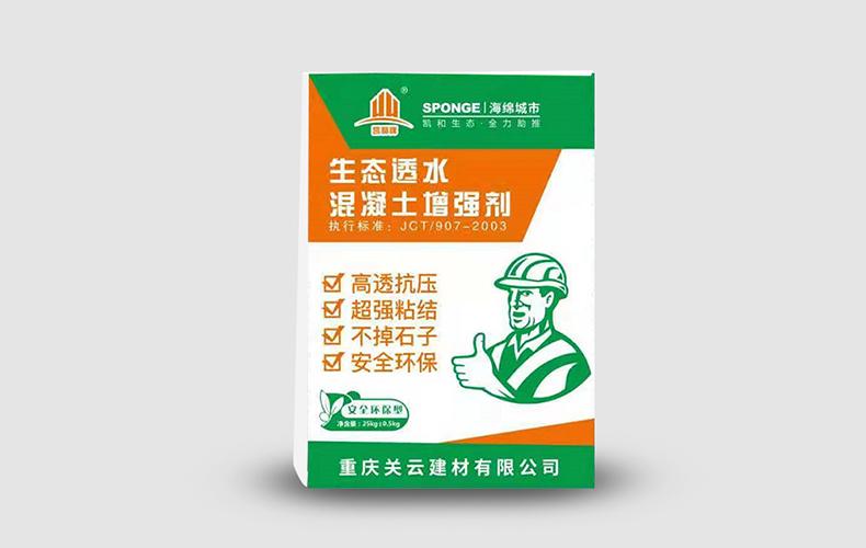 透水性混凝土增強劑的作用