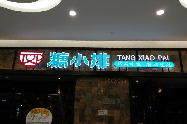 福州发光字门头招牌制作厂家谈谈店铺门头招牌设计注意事项
