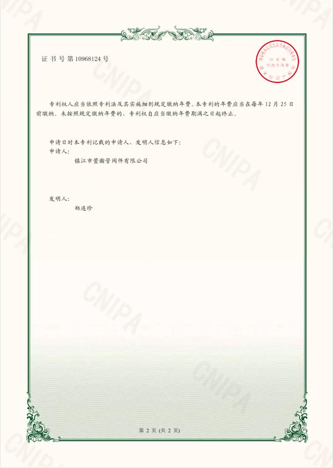 节能降耗型清洗装置实用新型专利证书