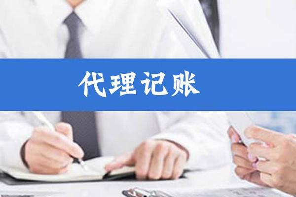 福州的企业找代理记账公司的五大优势