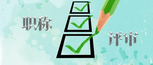 2020年陕西职称申报材料要求及注意事项分析
