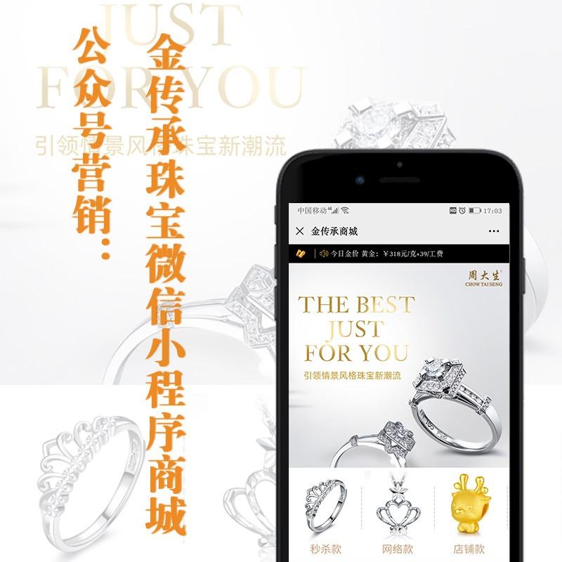 公众号营销——金传承珠宝微信小程序商城