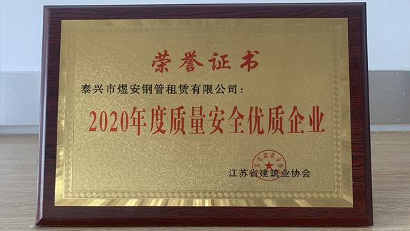2020年度质量安全优质企业