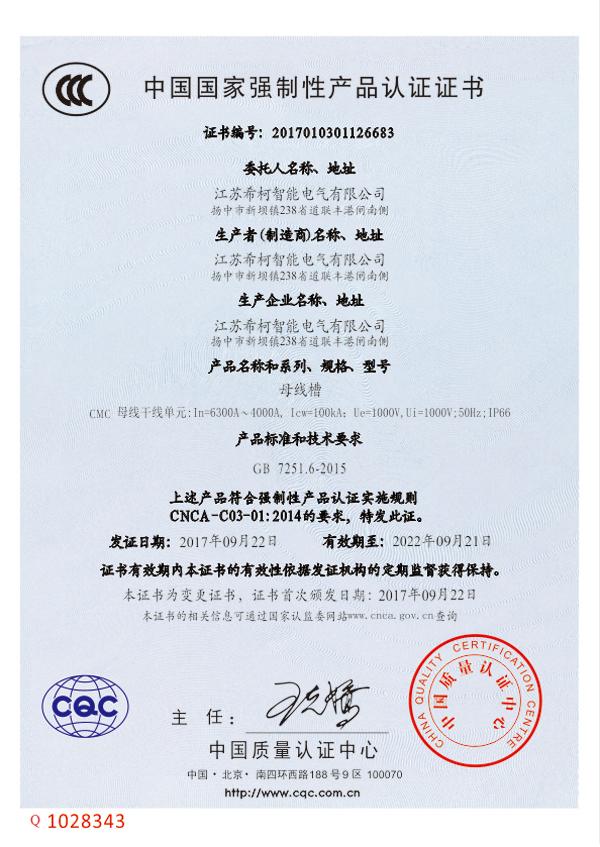 CMC母线槽6300A-4000A认证证书