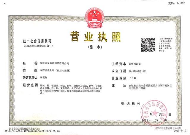 北京航空袜厂家资质