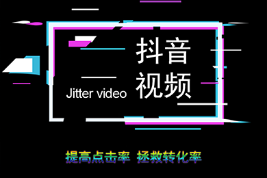 抖音视频营销