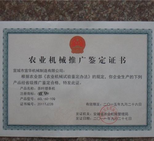 茶叶理条机推广证书