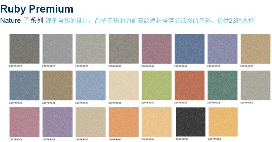 多层复合地板—Ruby Premium