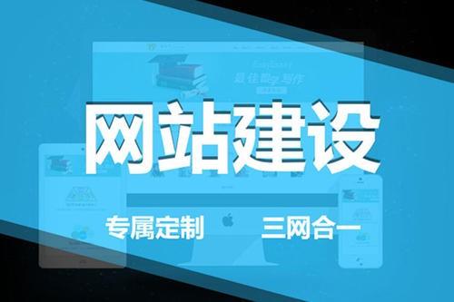 福州网站建设公司讲解网站构成的三要素分别有哪些?