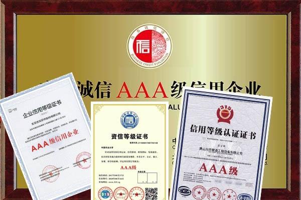 福州AAA认证