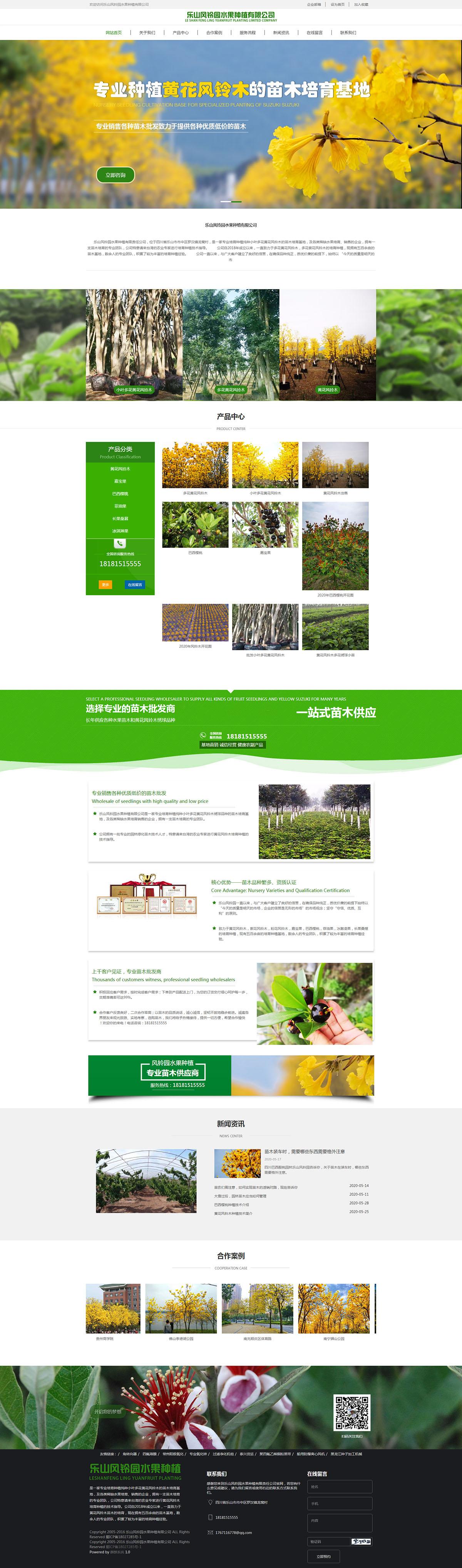 乐山风铃园网站建设