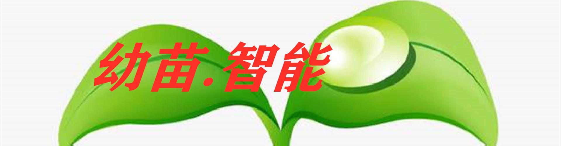 湘潭幼苗智能科技有限公司