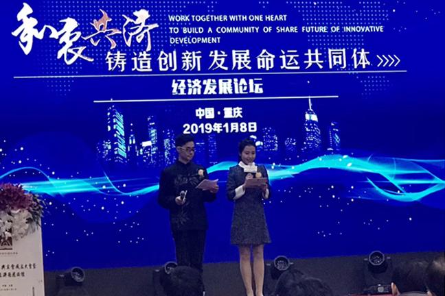 2019重庆嘉兴商会成立大会及经济发展论坛