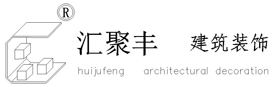 贵州汇聚丰建筑装饰工程有限公司