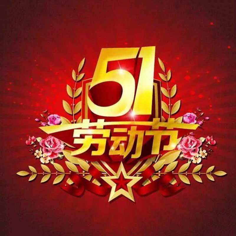 泰州双华机械配件有限公司祝大家2021年五一快乐!