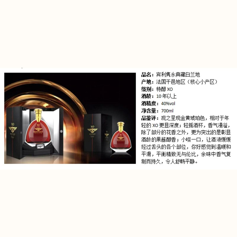 宾利隽永典藏白兰地(10年以上)| 全国统一售价:3988