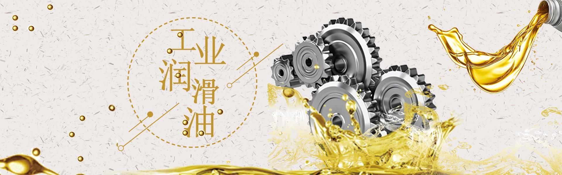 食品级润滑油的功能和使用范围
