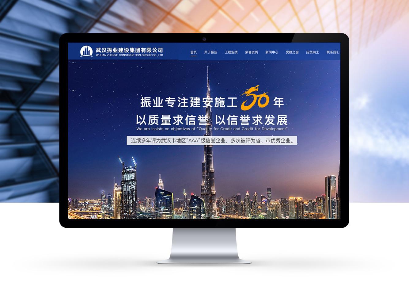 武汉振业建设集团有限公司