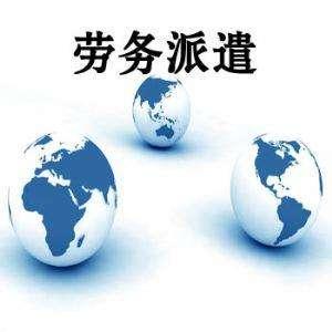 什么是劳务外包?劳务外包模式的应用范围有哪些?