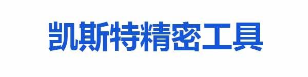 东莞市凯斯特精密工具有限公司