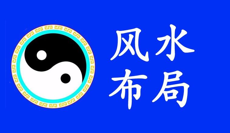 内蒙古风水布局