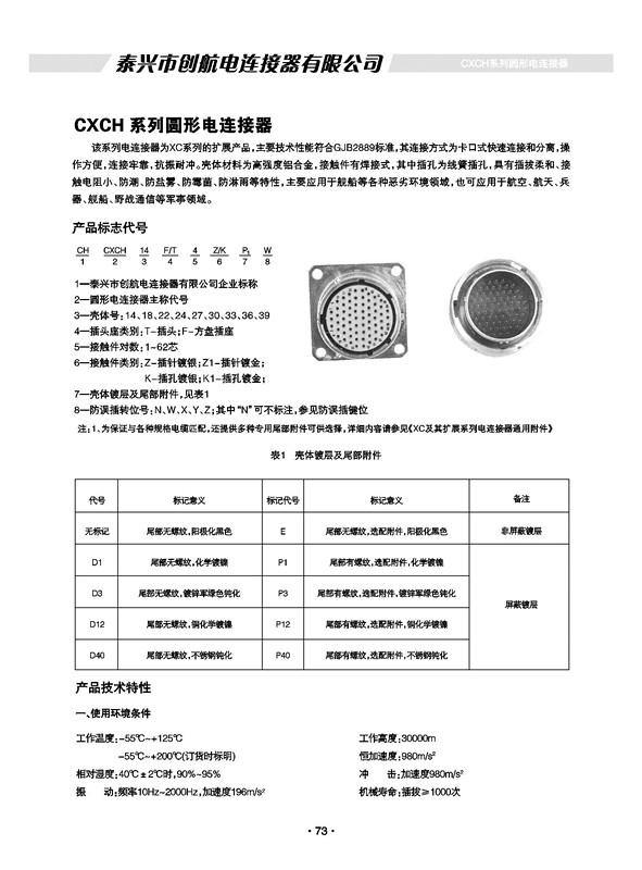 CXCH(Y55H)焊接式系列特种军用圆形航空插头、电连接器、接插件