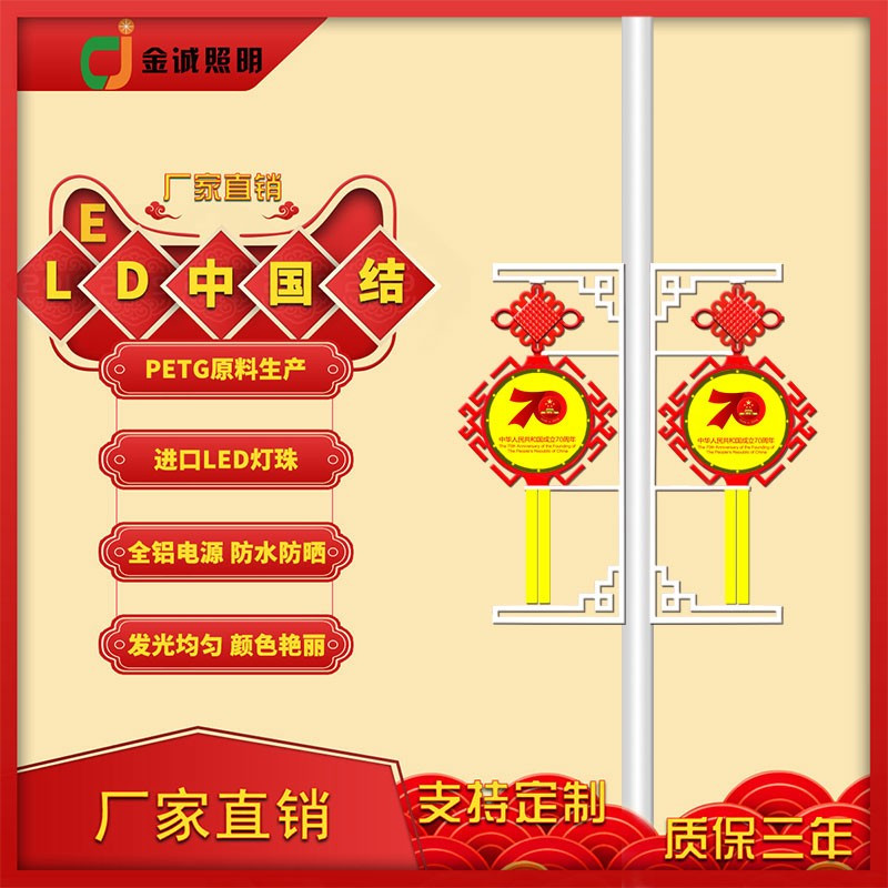 LED中国结平时的用材是什么呢?