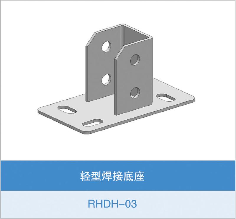 轻型焊接底座(RHDH-03)