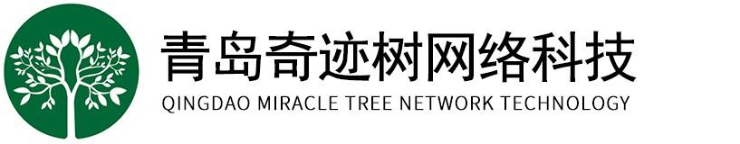 青岛奇迹树网络科技有限公司