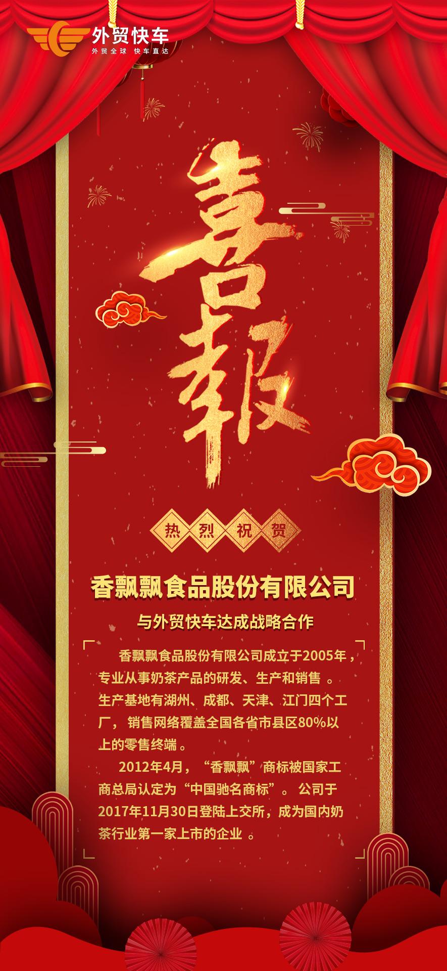 热烈庆祝香飘飘食品股份有限公司与外贸快车达成战略合作!