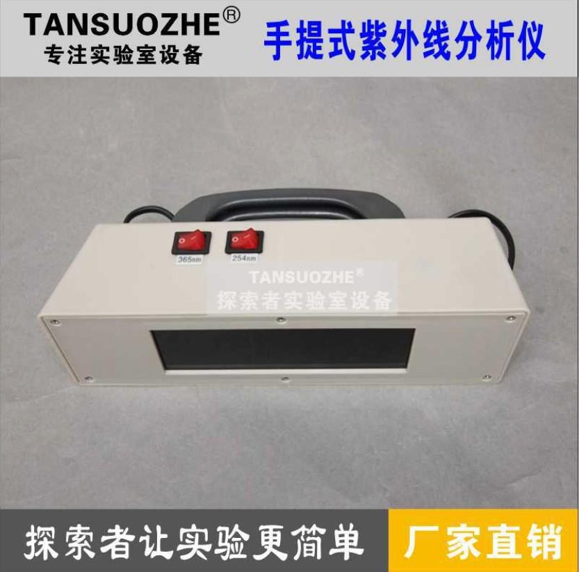 ZF-7A手提式紫外分析儀