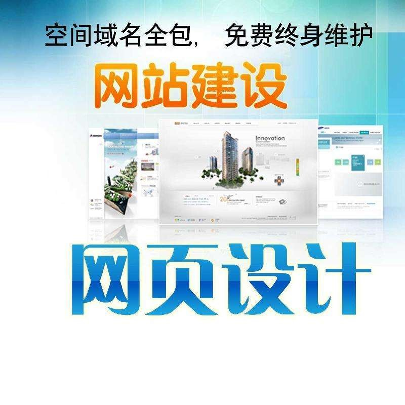 安庆专业定制网站建设诚信互利