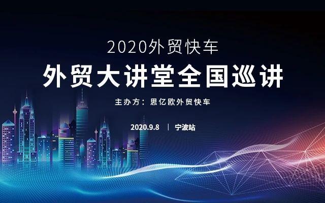 外贸快车2020外贸大讲堂【宁波站】圆满落幕!