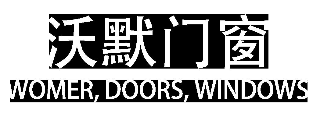 沃默门窗系统(大连)有限公司