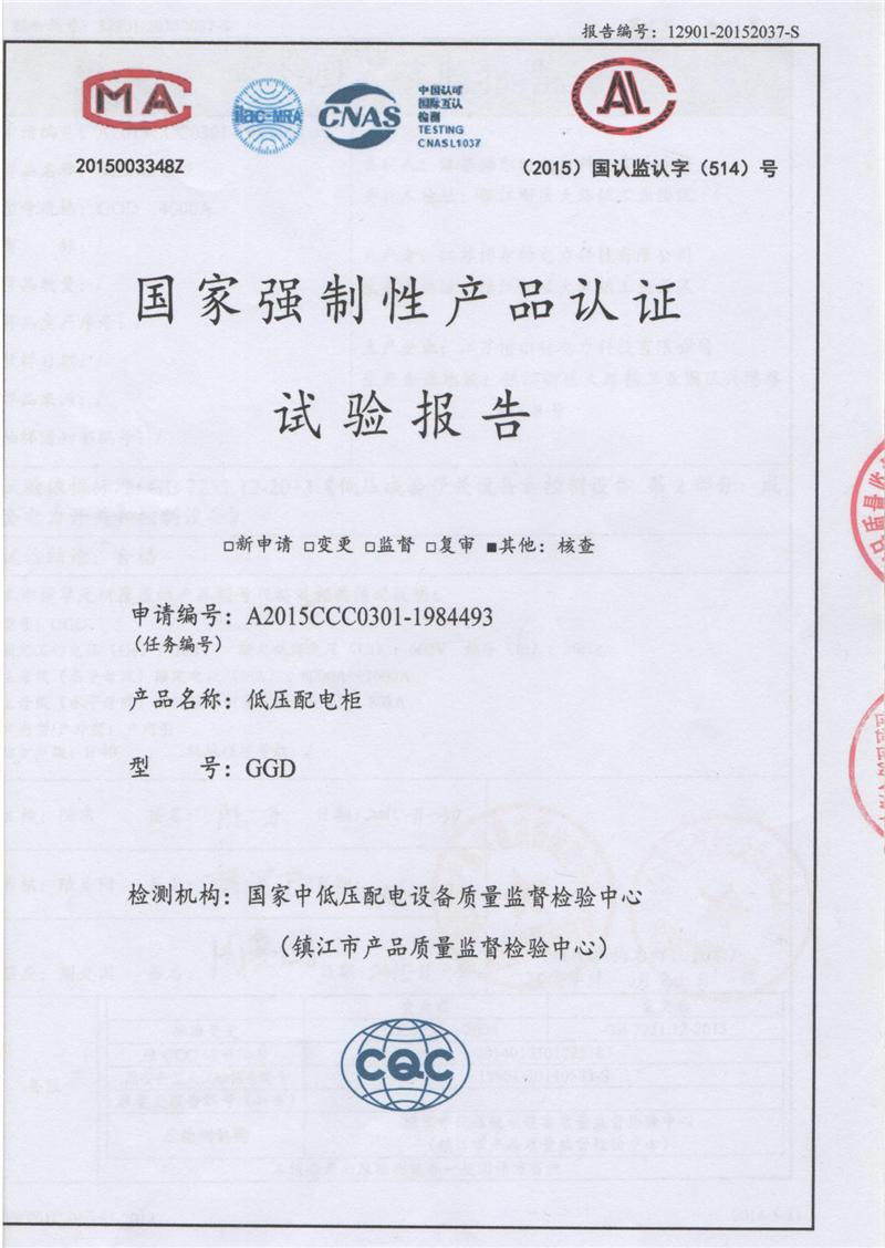 GGD低压配电柜试验报告4000A