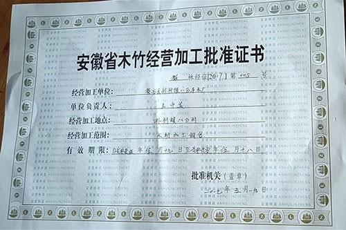 安徽省木竹经营加工批准证书