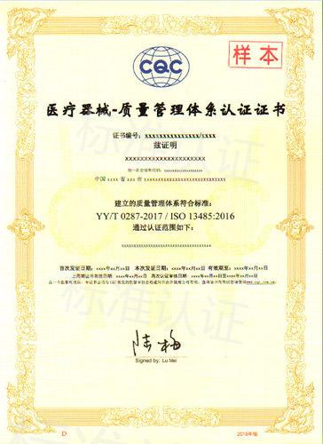 ISO13485认证样本