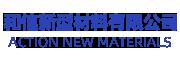 东莞和信新型材料有限公司