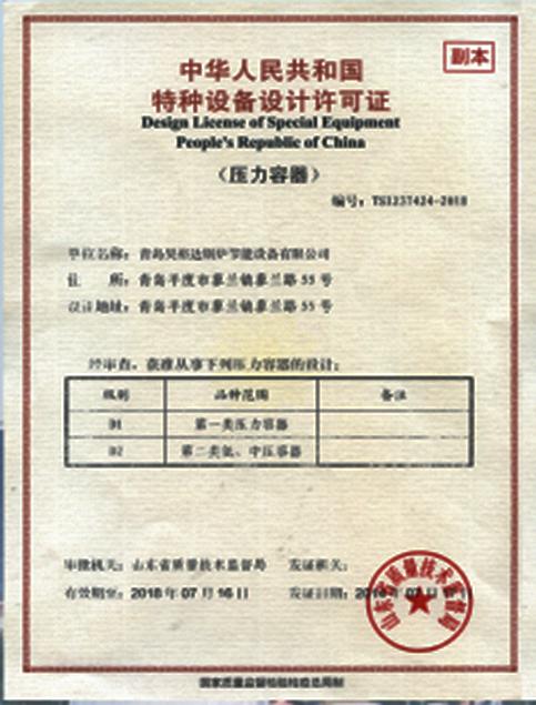 压力容器证书