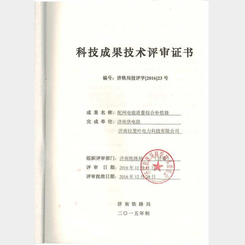 技术评审证书