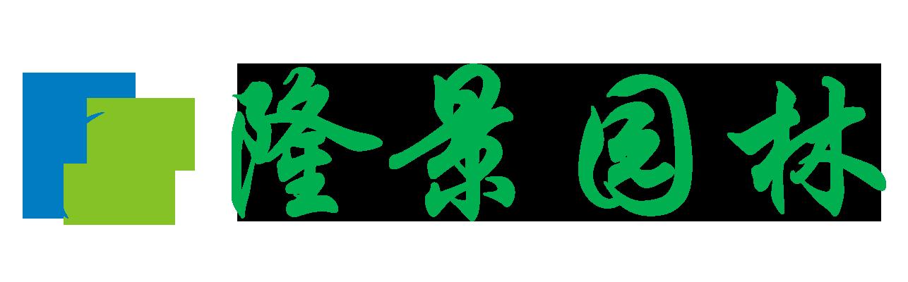 重慶市隆景園林綠化工程有限公司